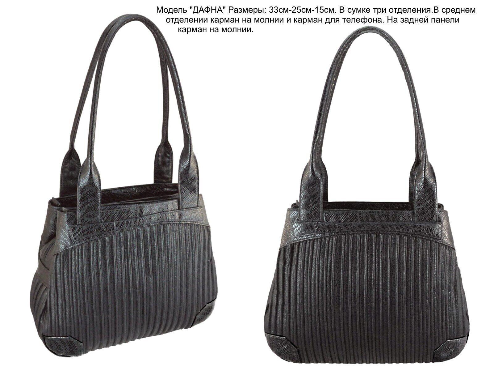 b47d51b1a848 Женская сумка ; сумка женская ; производство женских сумок ...