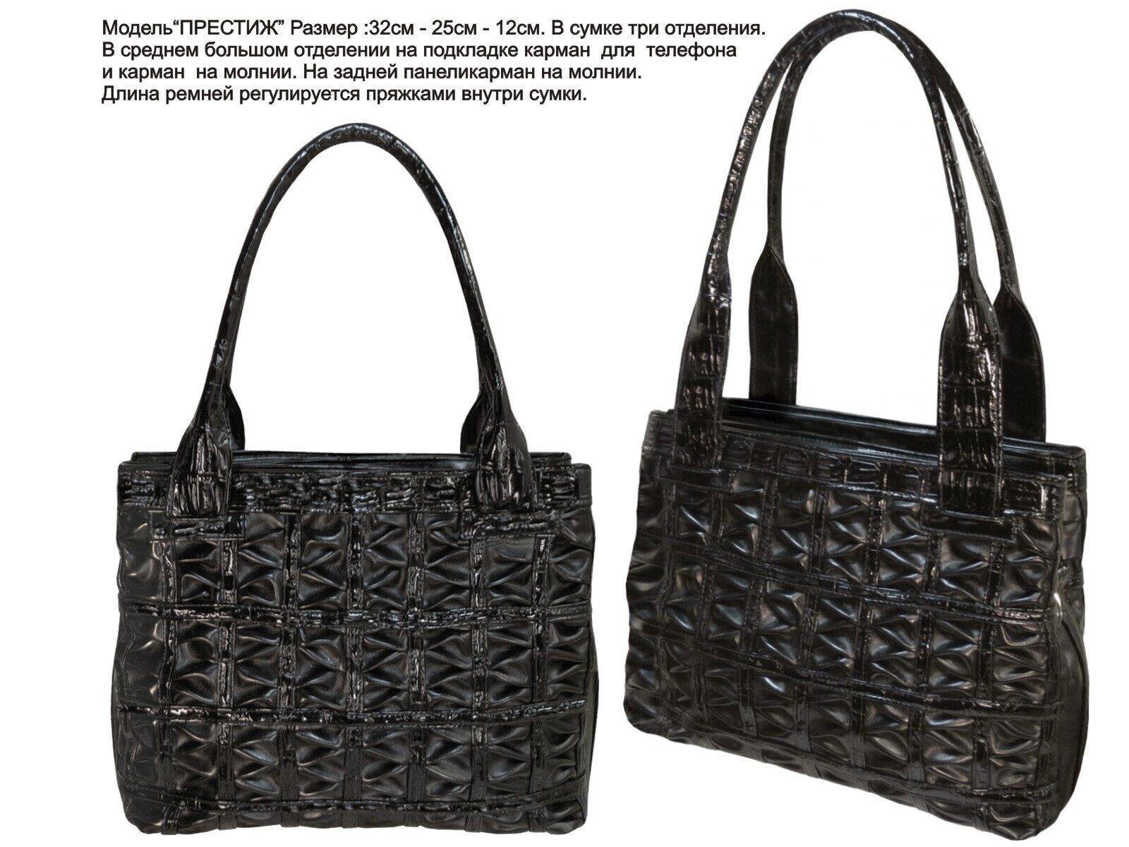 ca3550425a65 Женская сумка