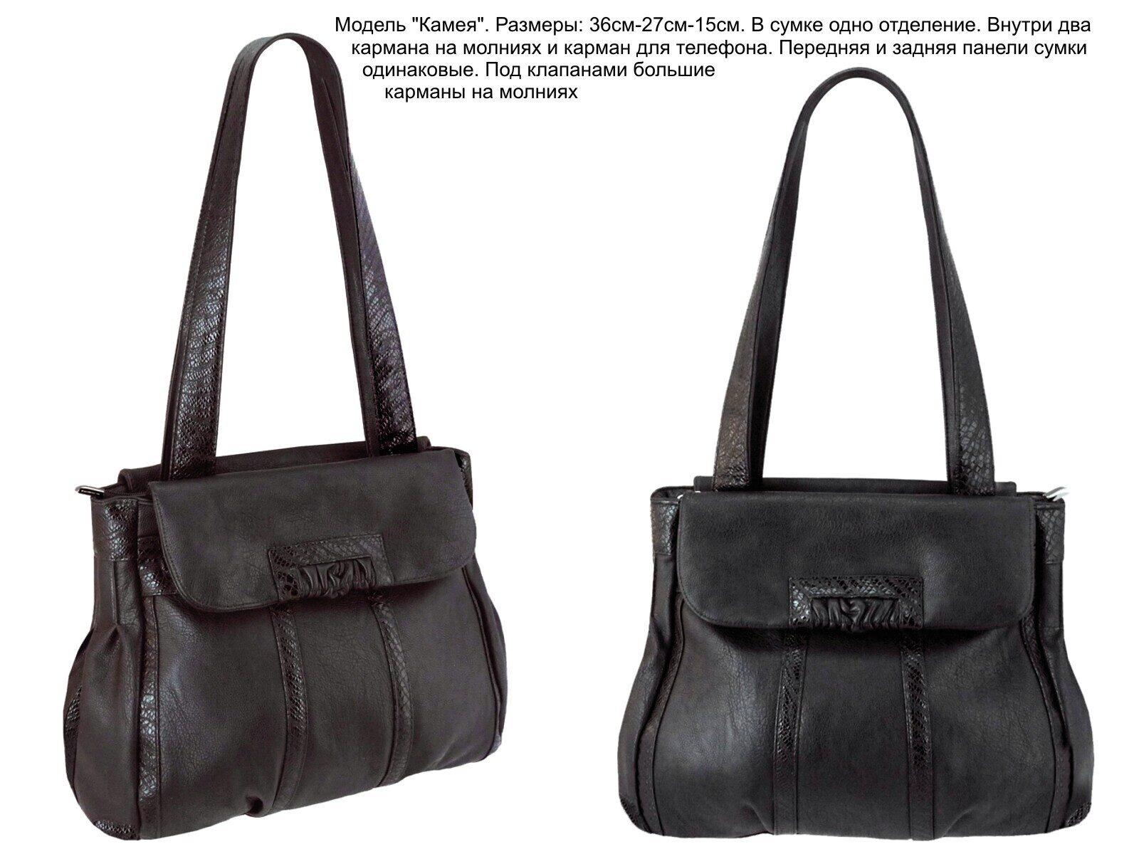 effdd97a5088 Женская сумка