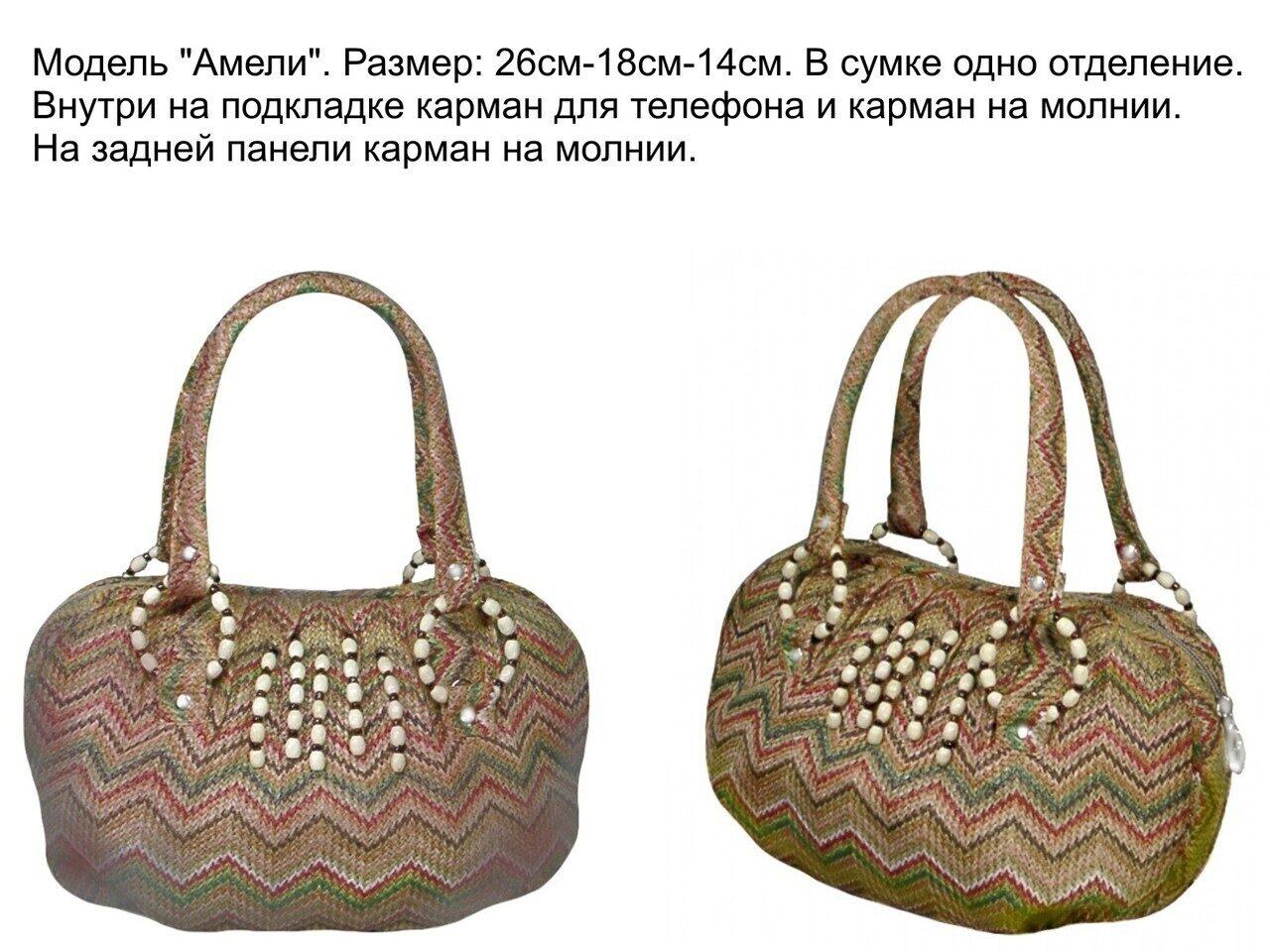 50bf117477d5 Женская сумка